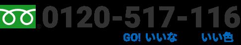 0120-517-116 Go!いいないい色