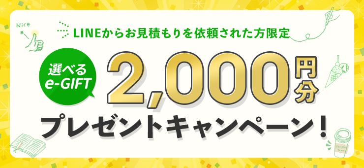【LINEからお見積もりを依頼された方限定】今だけ「選べるe-GIFT2,000円相当分」をプレゼント!