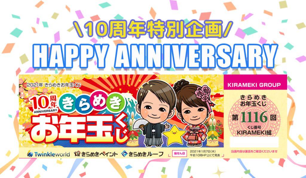 【設立10周年記念】きらめきお年玉くじ!!