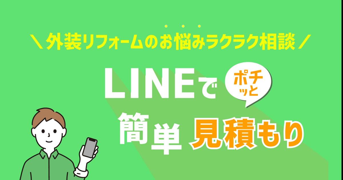 LINEでお見積り動画