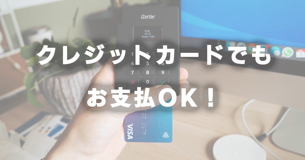 クレジットカード支払いも可能です!
