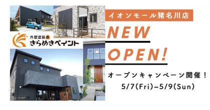 イオンモール猪名川店「外壁塗装のきらめきペイント」オープンキャンペーン