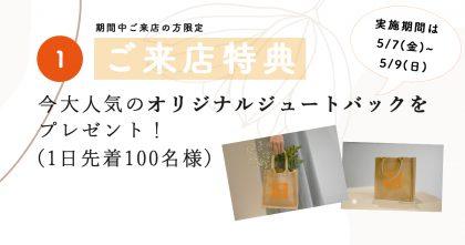 外壁塗装のきらめきペイントイオンモール猪名川店 ご来店特典
