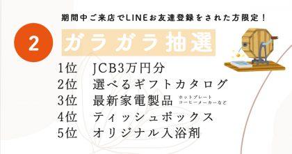 イオンモール猪名川店 ガラガラ抽選にチャレンジ