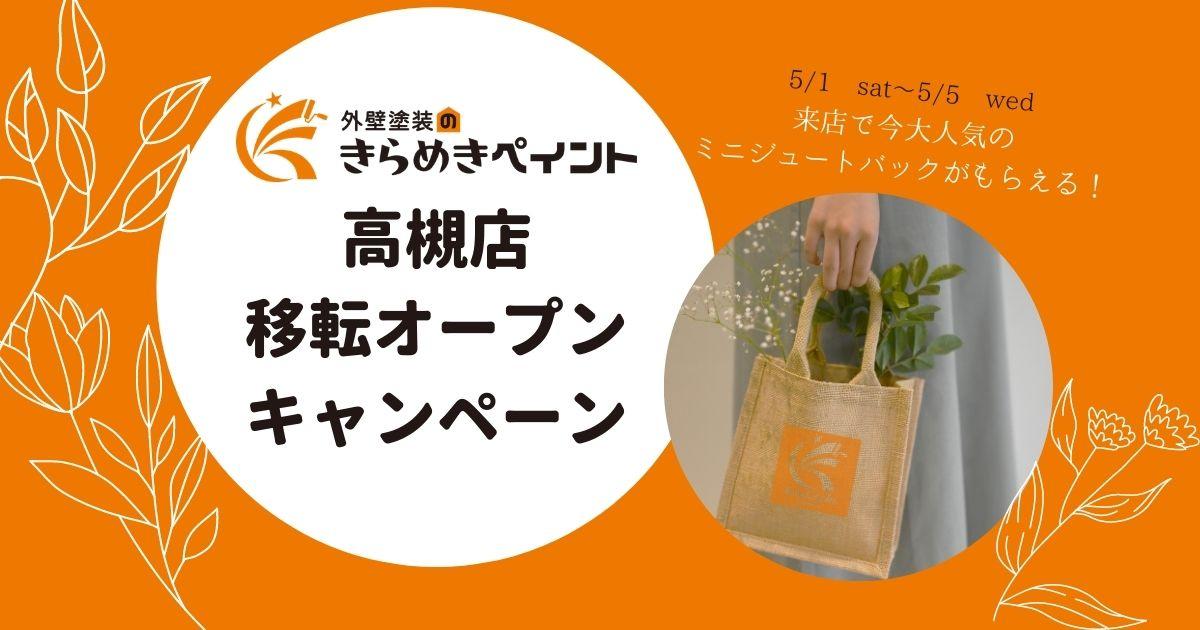 外壁塗装のきらめきペイント、高槻店移転キャンペーンのお知らせ!
