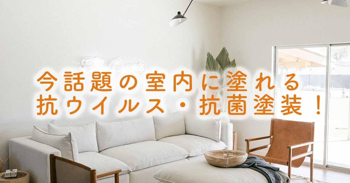 部屋をキレイにする人気塗料のご紹介 抗ウイルス・消臭機能