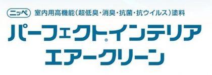 パーフェクトインテリアエアークリーン(日本ペイント)