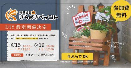 イオンモール猪名川店DIY教室