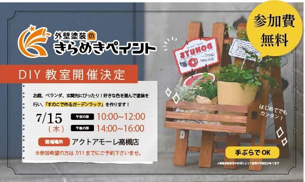 DIY教室7月15日(木)にアクトアモーレ高槻にて開催!