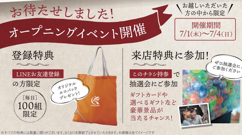 アクトアモーレ高槻店とイオンモール猪名川店のオープニングイベントのお知らせ
