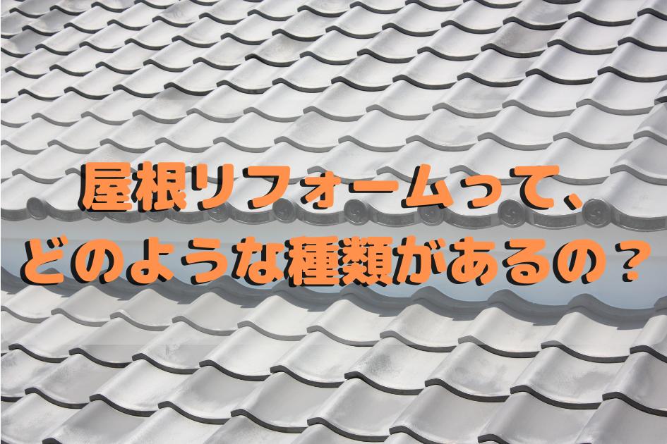 屋根リフォームって、どのような種類があるの?