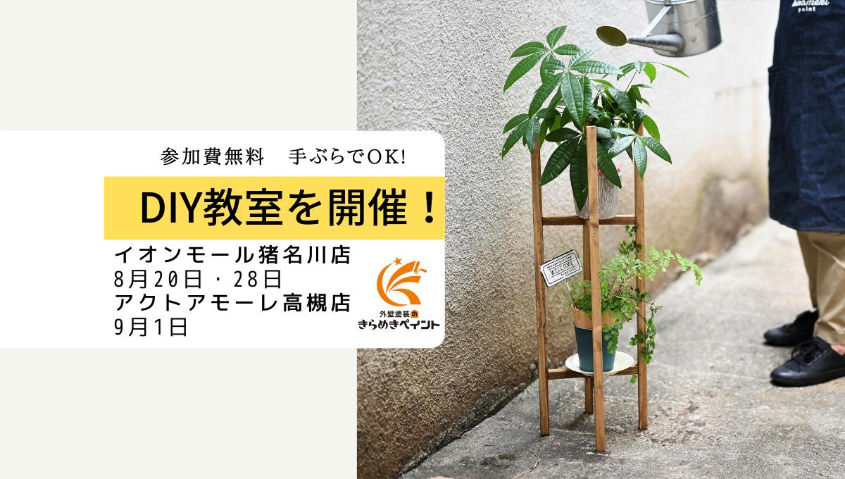 イオンモール猪名川店・アクトアモーレ高槻店にてDIY教室を開催!