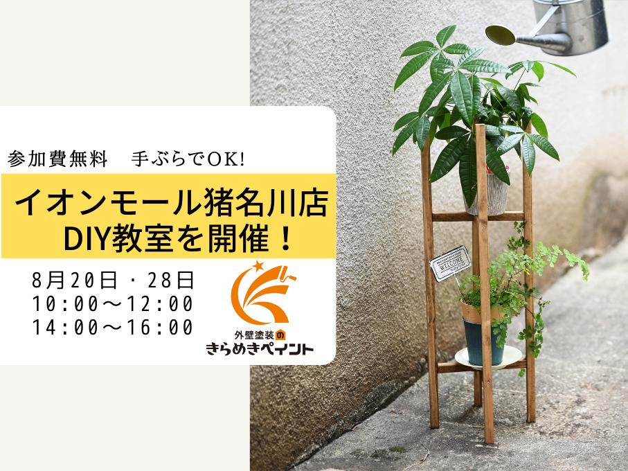 イオンモール猪名川店にてDIY教室を開催!