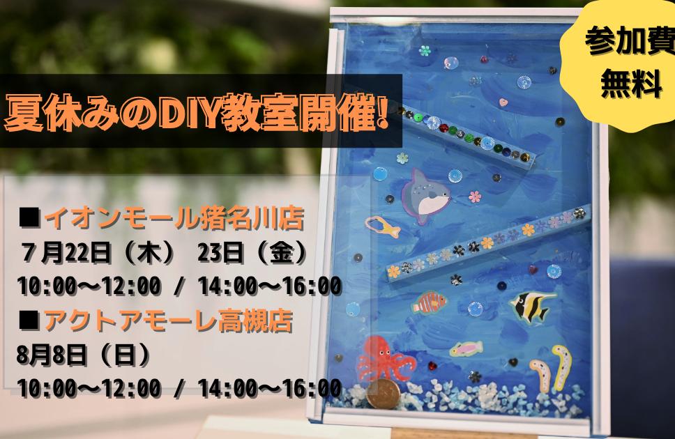 夏休みのDIY教室、高槻・猪名川店で開催 参加費無料!