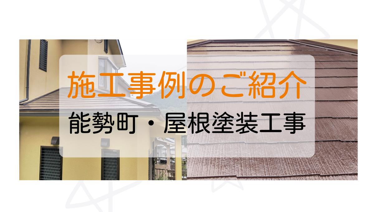施工事例のご紹介 能勢町・屋根塗装工事