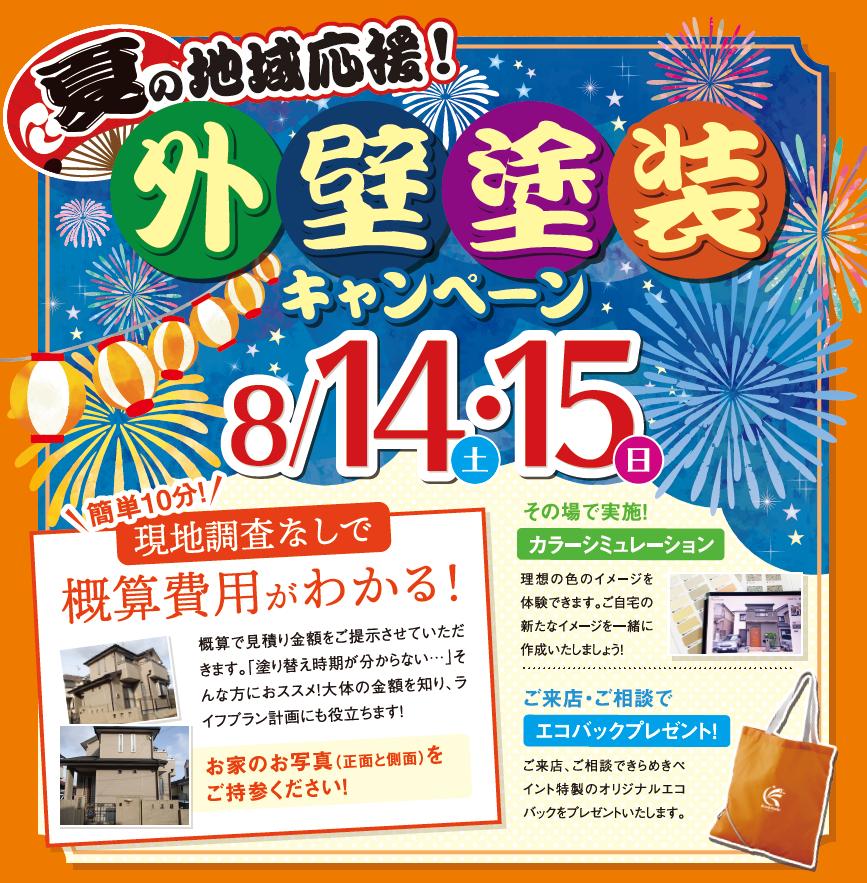 8/14~15 アクトアモーレ高槻店 夏の地域応援の外壁塗装キャンペーン開催!