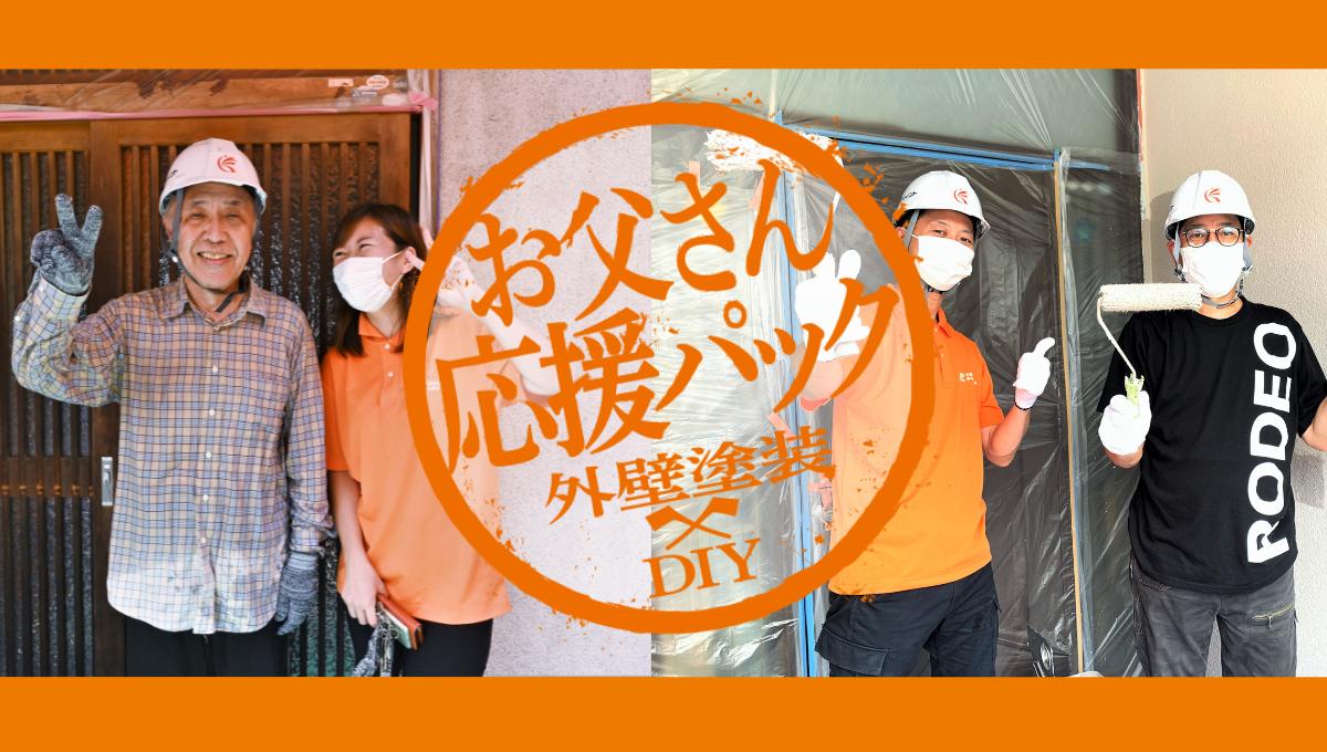 外壁塗装×DIY!お父さん応援キャンペーン【動画紹介】