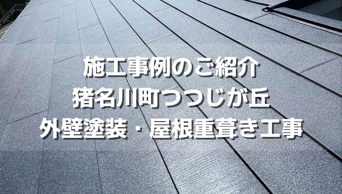 施工事例のご紹介! 猪名川町つつじが丘・外壁塗装、屋根重葺き工事