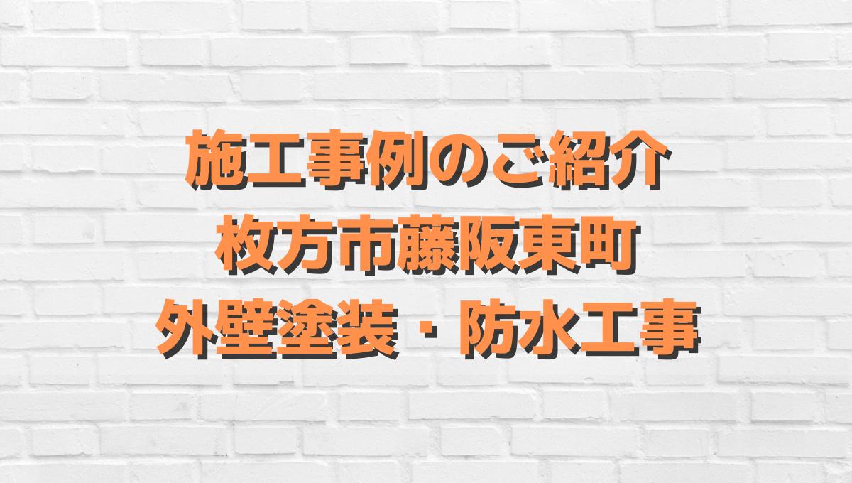 施工事例のご紹介! 枚方市藤阪東町・外壁塗装、防水工事