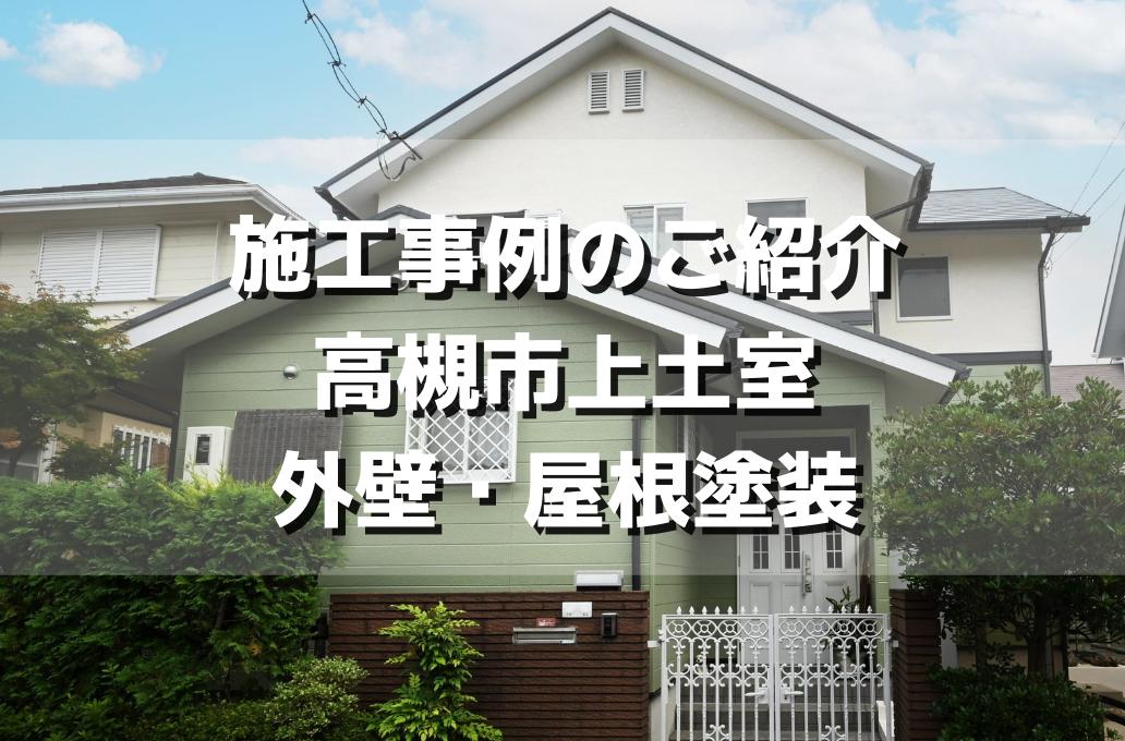 施工事例のご紹介! 高槻市上土室・外壁、屋根塗装