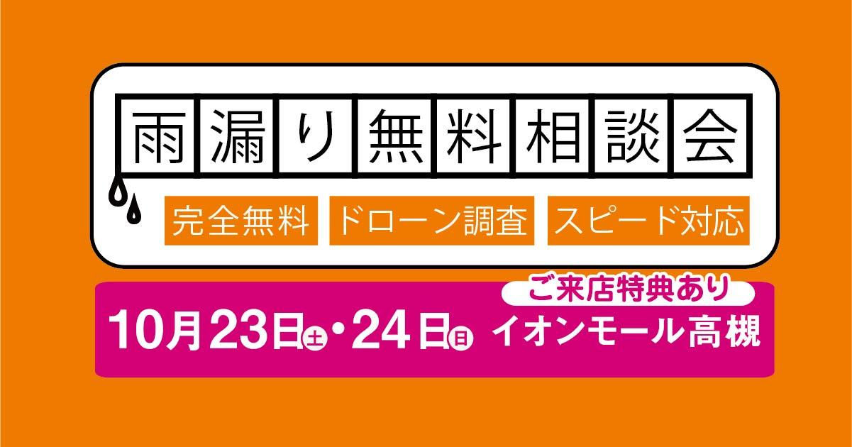 10/23(土)24(日)はイオン高槻で出張雨漏り相談会!