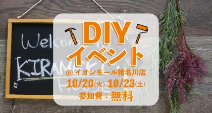 イオンモール猪名川店 黒板ボードをDIY!(10/20&10/23)